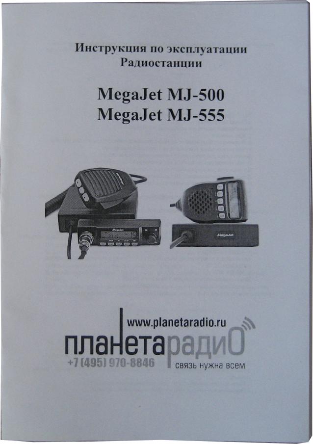 megajet mj-555 инструкция на