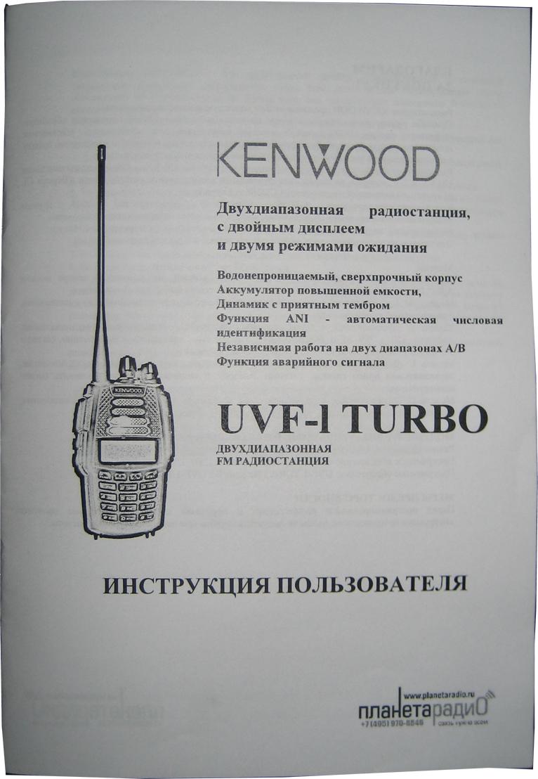 kenwood uvf1 turbo инструкция