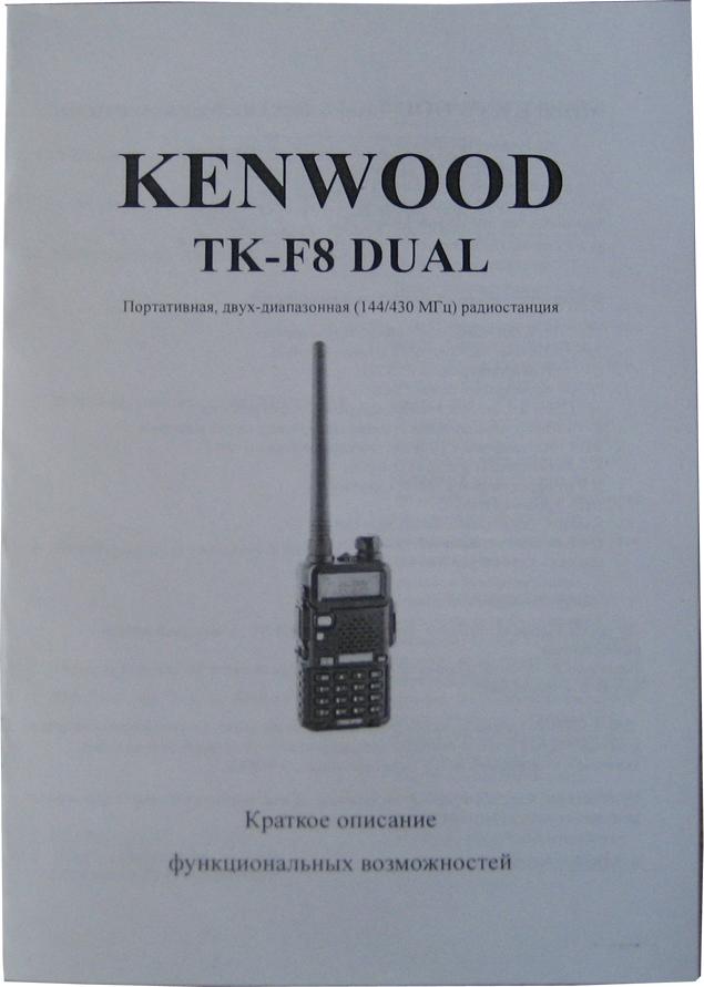 Описание Инструкция По Настройке Рации Kenwood Tk-450S